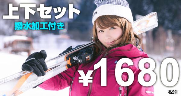 2_ski_wear