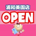 浦和美園店OPEN