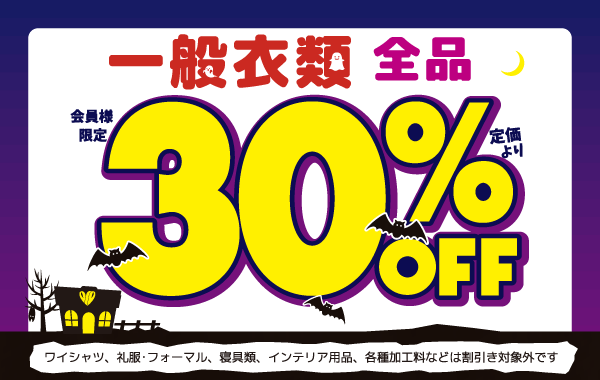 【2】セールweb