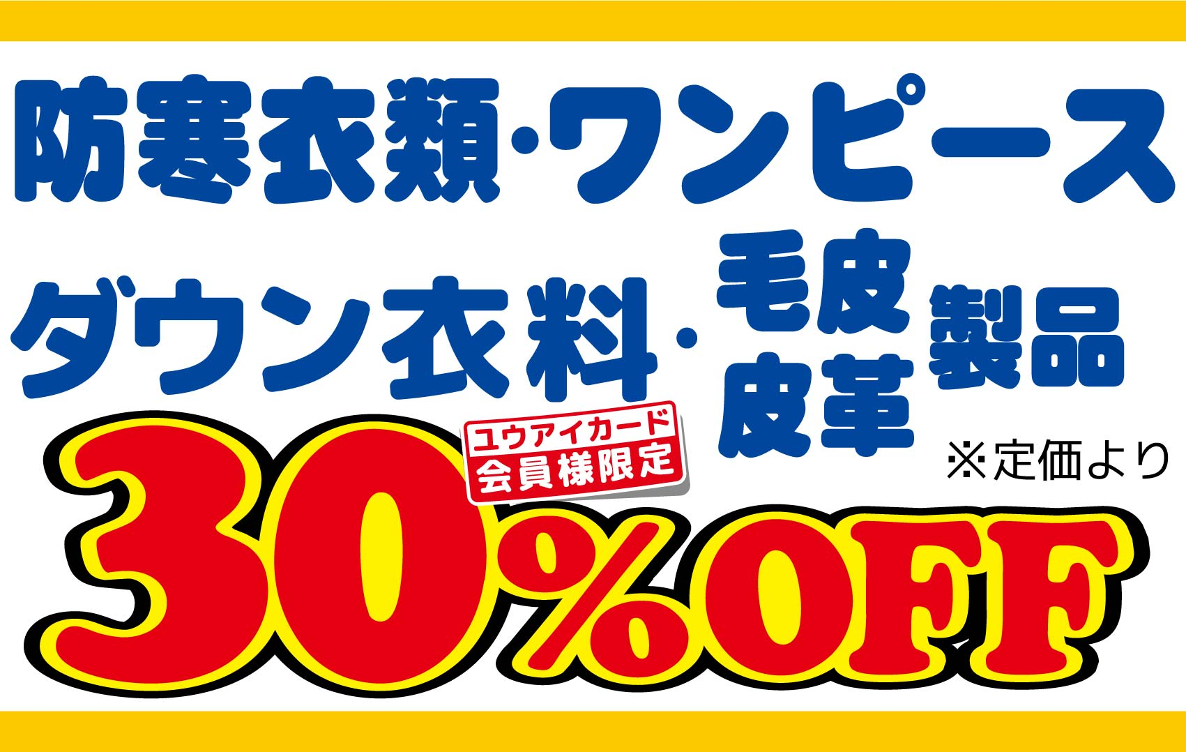 web_30%OFF