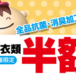 web_2020_秋セール1