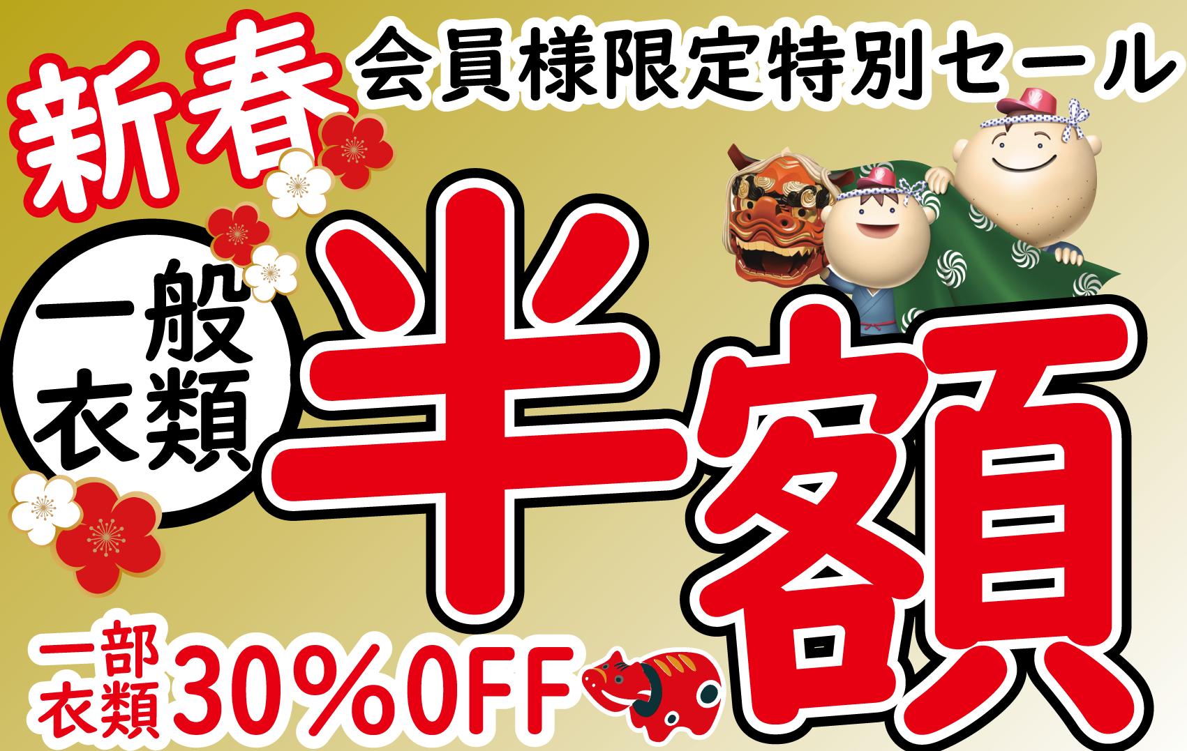 web_新春セール2021