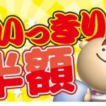 futon_hangaku_01