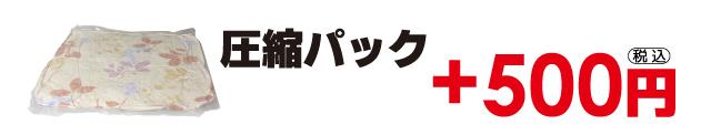 futon_hangaku_04